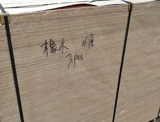 16厘橡木生态板